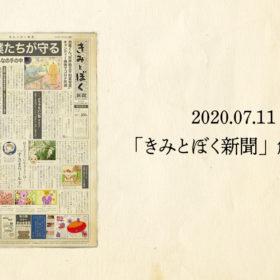 kimi-boku-news-first-01