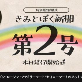 きみとぼく新聞第二号-01