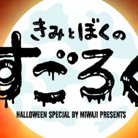 kimi-boku-sugoroku-halloween-01