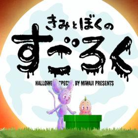 kimi-boku-sugoroku-creators-01